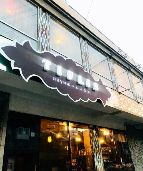 Лаунж-кафе Тифлис (TIFLIS) г. Екатеринбург