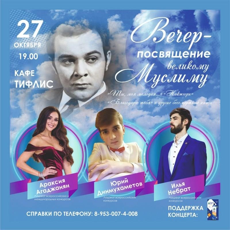 27 октября 2020 концерт посвящение Муслиму Магомаеву в г. Екатеринбург