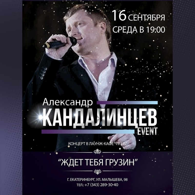 16 сентября 2020 Александр Кандалинцев в лаунж-кафе Тифлис (TIFLIS) г. Екатеринбург