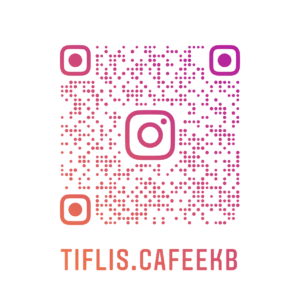 Инстаграм лаунж-кафе Тифлис