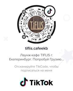Тик Ток Тифлис