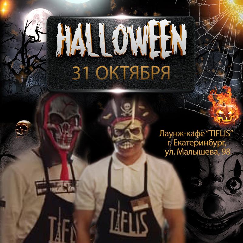 Halloween в кафе Тифлис!
