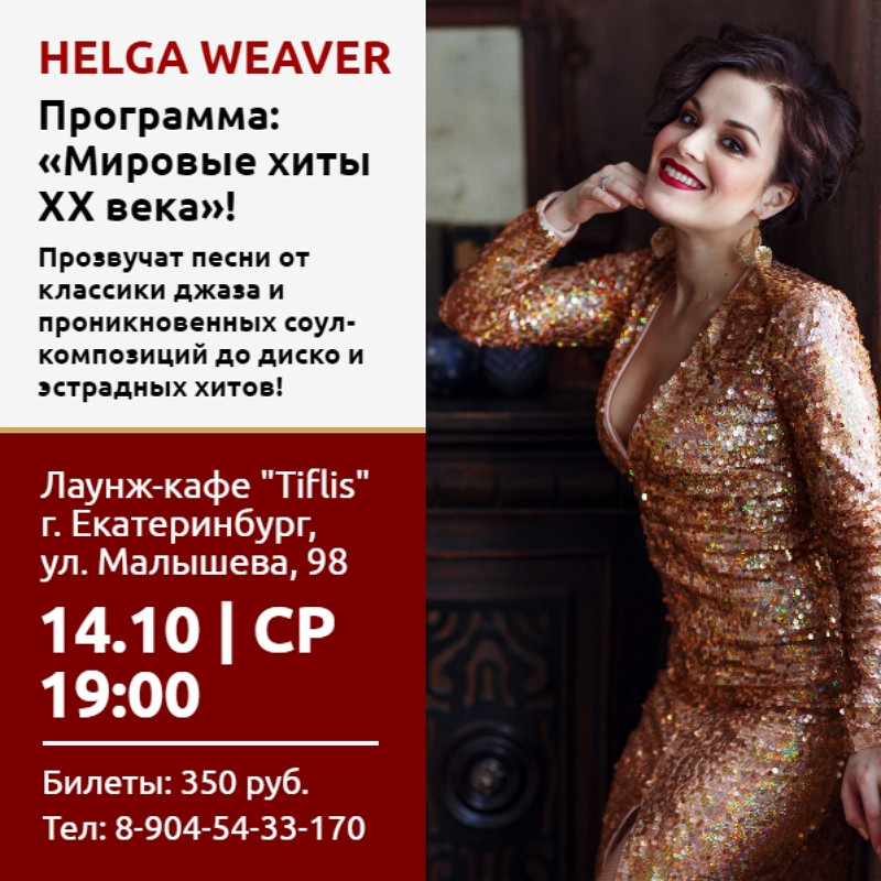 Helga Weaver в лаунж-кафе Tiflis Екатеринбург