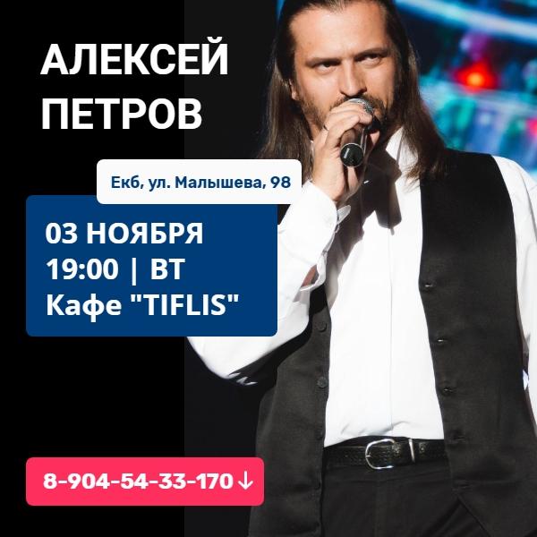 03 ноября 2020 Концерт Алексея Петрова в лаунж-кафе Тифлис г. Екатеринбург