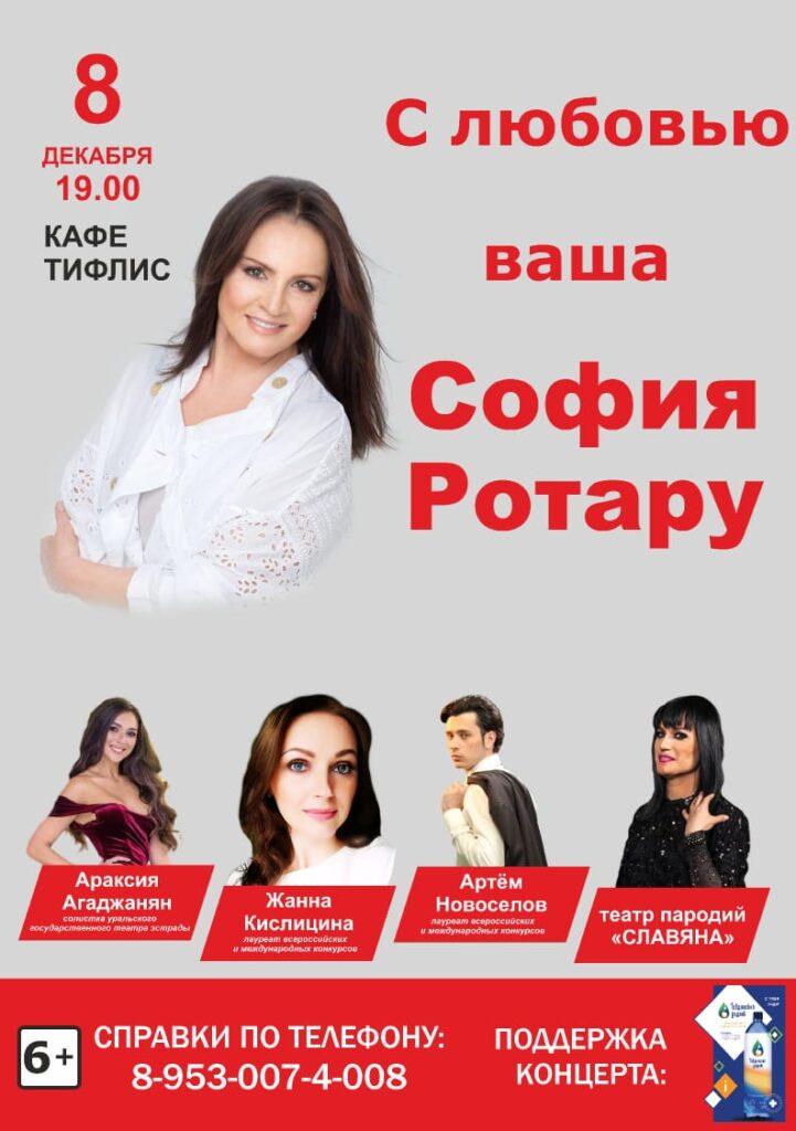 Концерт, посвященный творчеству Софии Ротару. г. Екатеринбург