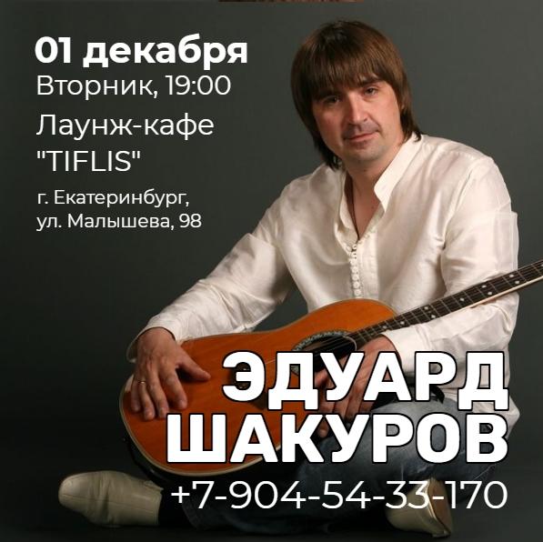 Концерт Эдуарда Шакурова Бомонд в лаунж-кафе Тифлис!