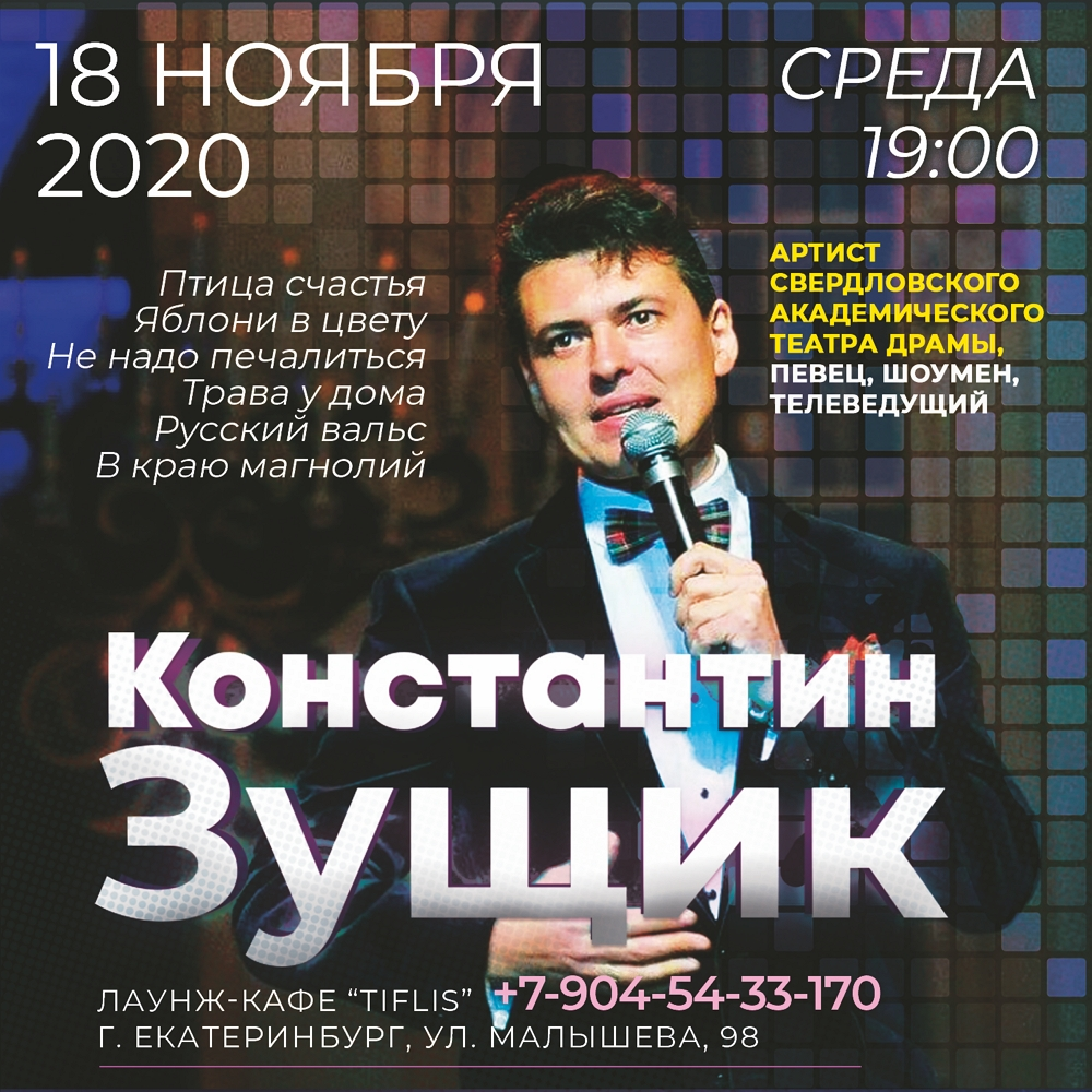 Константин Зущик в кафе Тифлис