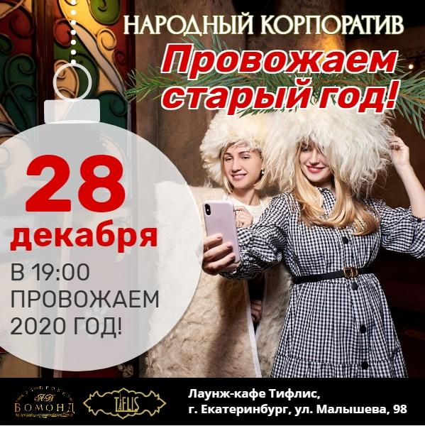 Провожаем 2020 год в кафе Тифлис Екатеринбург