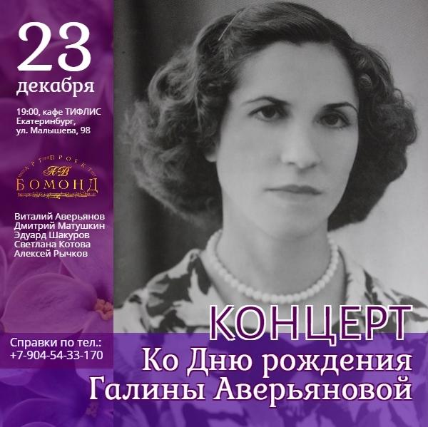 Концерт ко Дню рождения Галины Аверьяновой