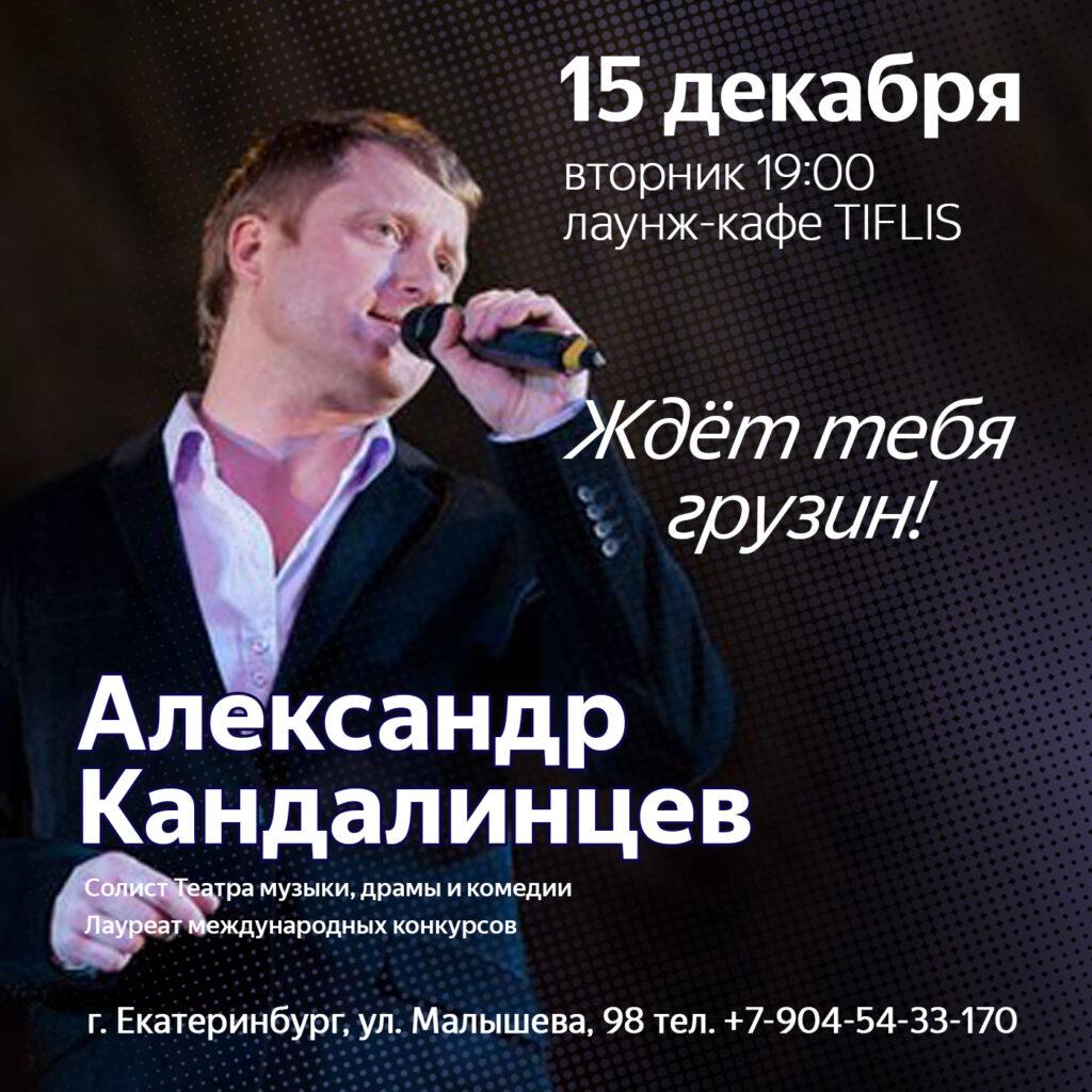 Ждет тебя грузин концерт Александр Кандалинцев в кафе Тифлис Екатеринбург