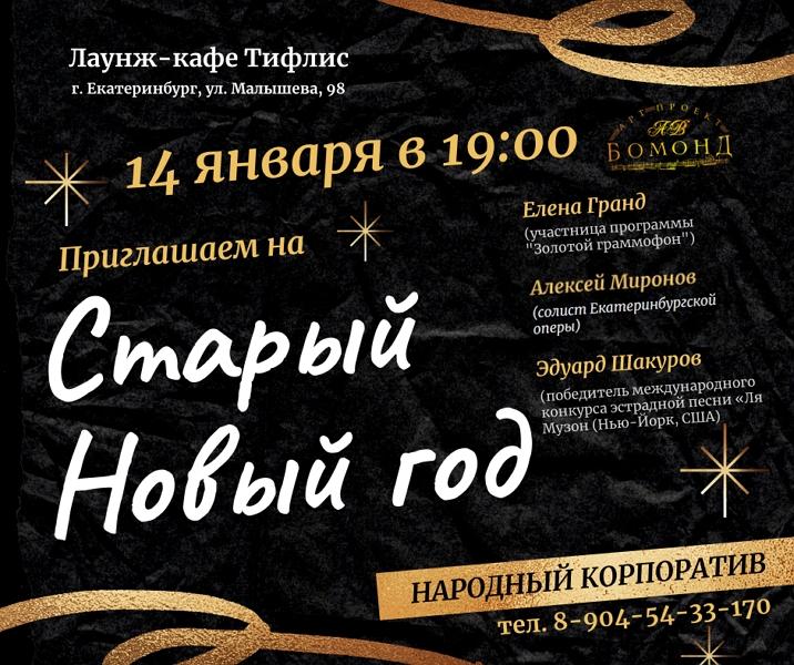 Старый Новый год в лаунж-кафе Тифлис Екатеринбург концерт арт-проект Бомонд