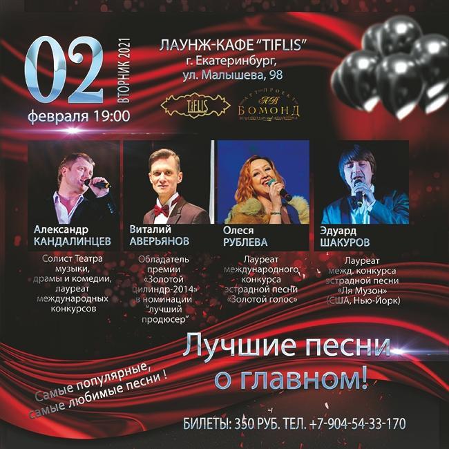 Песни о главном концерт Бомонд Екб Тифлис
