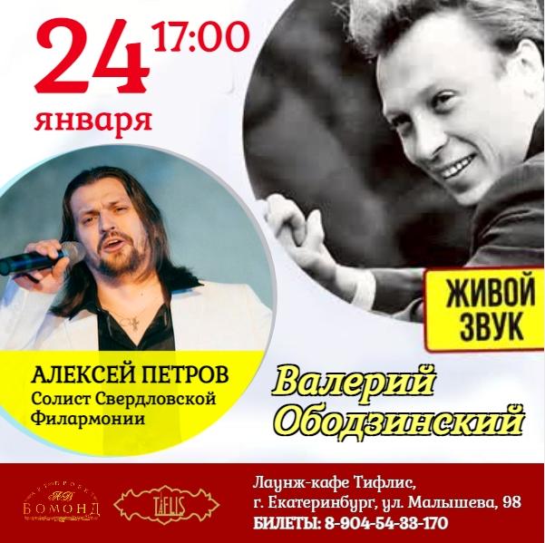 24 января концерт в день рождения Ободзинского Екб Алексей Петров
