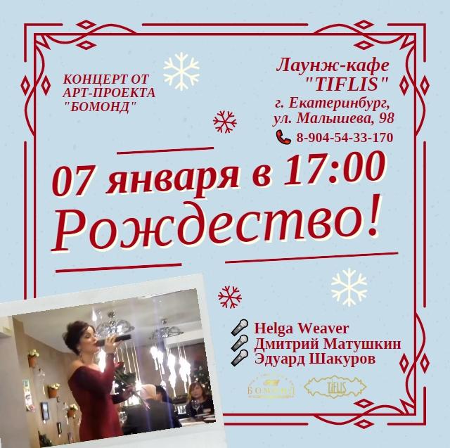 Концерт арт-проект Бомонд в кафе Тифлис Екатеринбург января 2021 года в 17:00