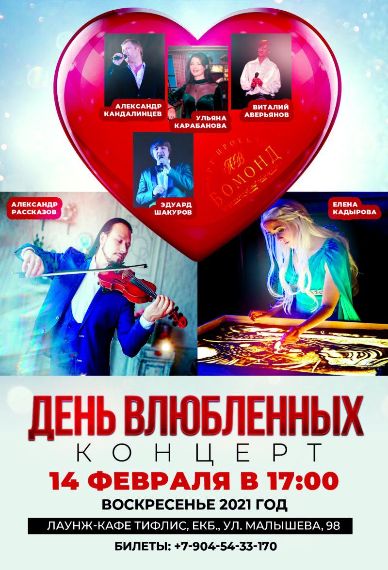 Концерт 14 февраля в День влюбленных!