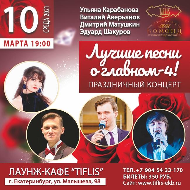Концерт к 8 марта в Екб Бомонд