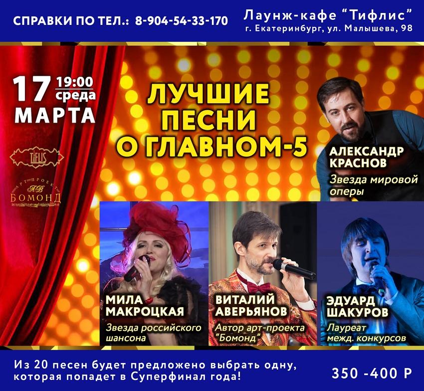17 марта 2021 лучшие песни о главном 5 концерт