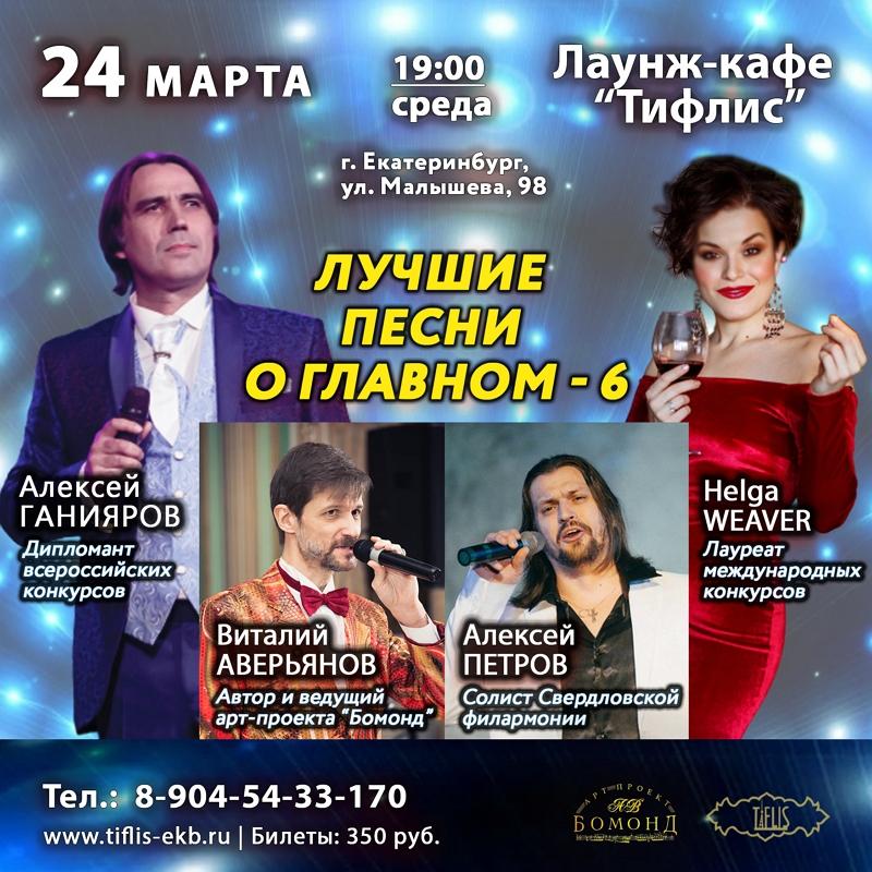 Концерт в лаунж-кафе Тифлис Екатеринбург