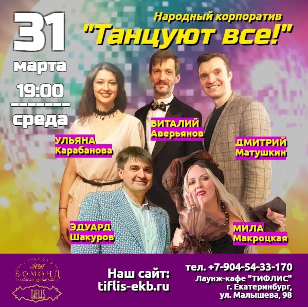 Концерт к 01 апреля в кафе Тифлис