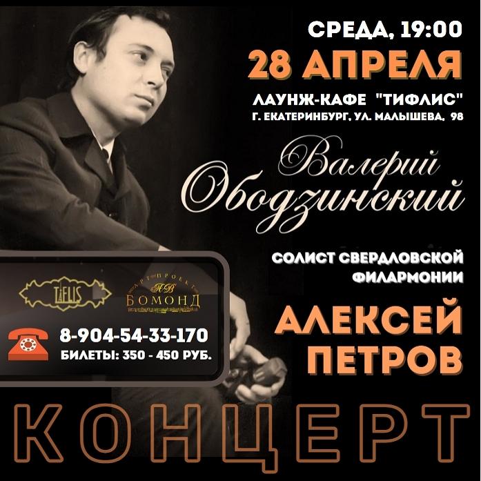 Концерт памяти Валерия Ободзинского в кафе Тифлис