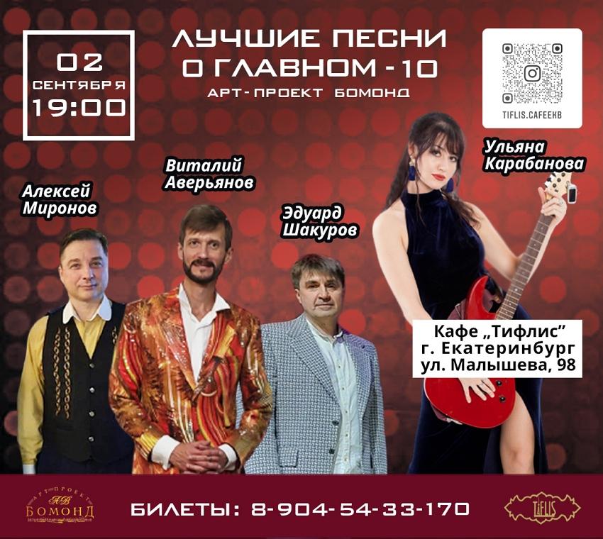 Концерт в кафе Тифлис 02 сентября 2021