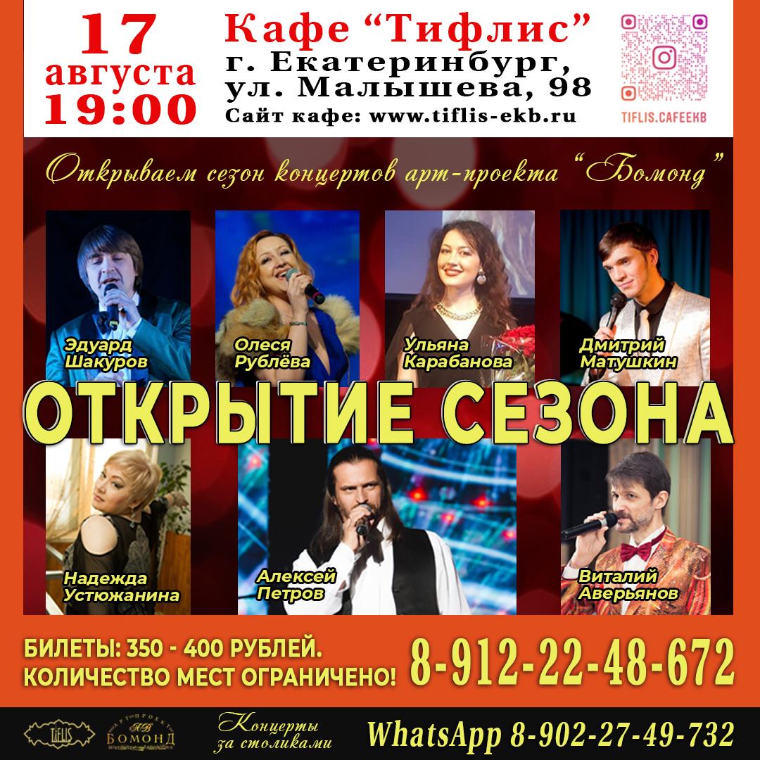 Концерты арт-проекта Бомонд. Кафе Тифлис. Афиша Екатеринбурга.