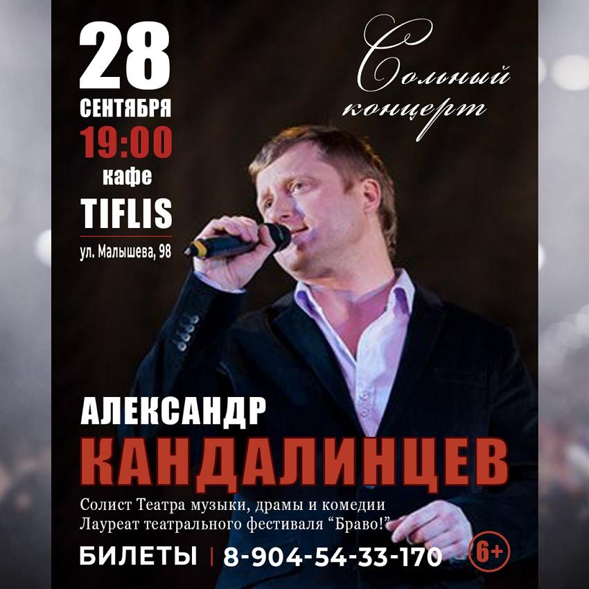 Сольный концерт Александра Кандалинцева в кафе Тифлис