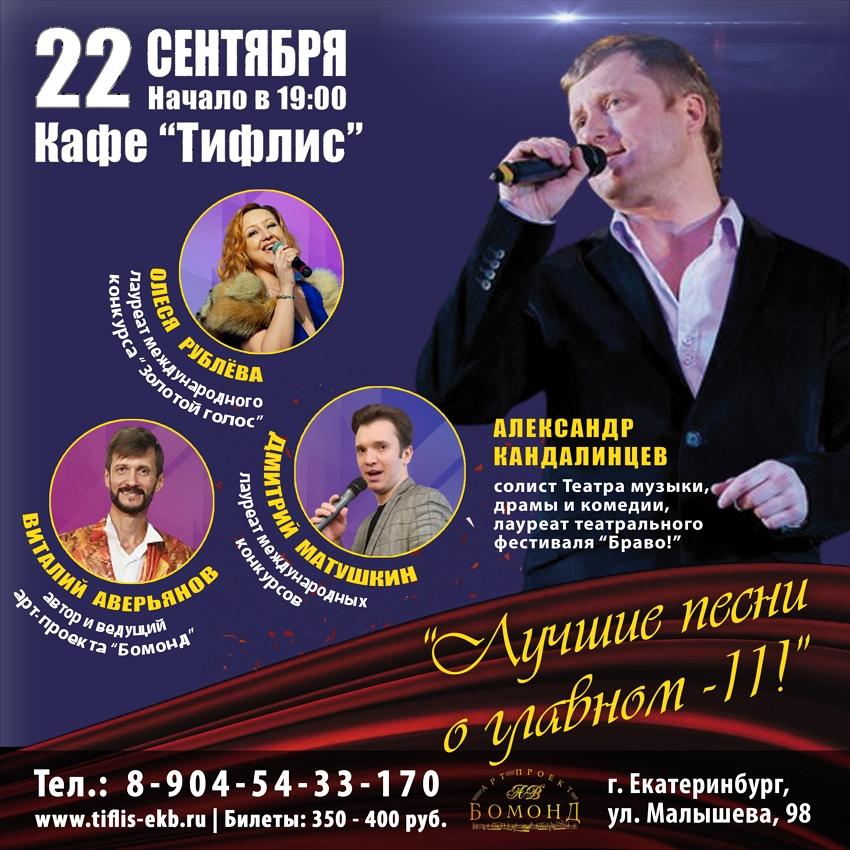 Лучшие песни о главном - 11 ар-проект Бомонд Екатеринбург кафе Тифлис